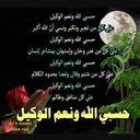 نجايا .. (@590a7b4a5e644fe) Twitter