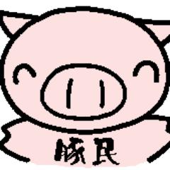 豚民ぶ~みん 相互フォロー @butatami