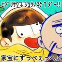材松 (@231_110) Twitter