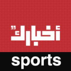 @AkhbarakSports