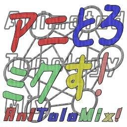 Anitolomix 9 9ずんぱ Anitolomix Twitter
