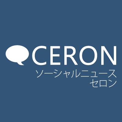 ソーシャルニュース・セロン