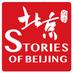 Stories Of Beijing