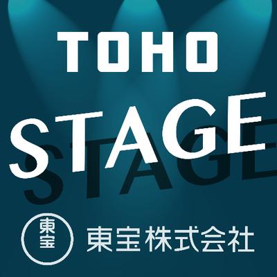 東宝演劇部 @toho_stage