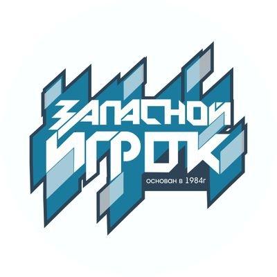 Запасной Игрок ( ZapasnoyIgrok)   Twitter f43c8798dec