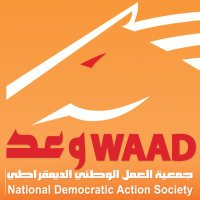 waad_bh's Twitter Account Picture