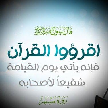محبة اهل القرآن Mshamahmood Twitter