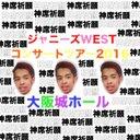 ひな(^ワ^=)城ホ神席祈願☆*。 (@0303_west) Twitter