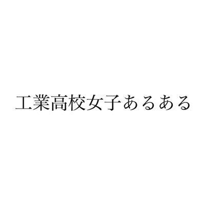 卍工業高校の女あるある卍 @NU10810606