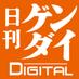 @nikkan_gendai