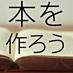 @book_tsukuro