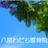 The profile image of WadachiYao