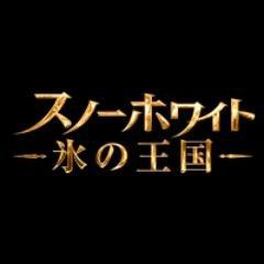 映画『スノーホワイト/氷の王国』公式 @IceKingdomMovie