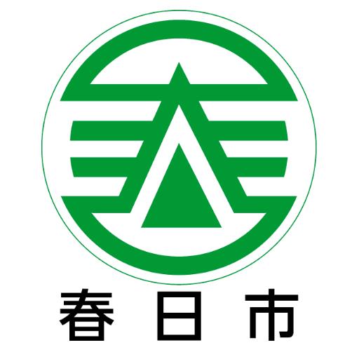 春日市 防災 (@kasuga_bousai) | Twitter