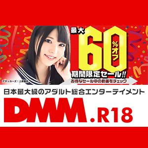 dmm r18
