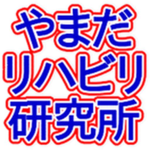 山田 剛(臨床29年目の非常勤掛け持ちOT&個人事業主)