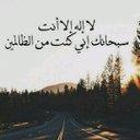 استغفرؤ الله العظيم (@578d1c60ee4543a) Twitter