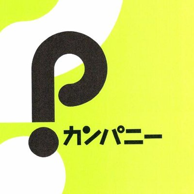 "Pカンパニー on Twitter: ""宮川..."