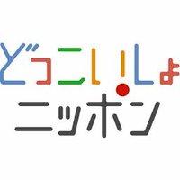 どっこいしょニッポン【公式】