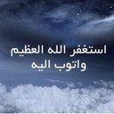 استغفر الله (@05391114193) Twitter