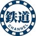 鉄道チャンネルのアイコン
