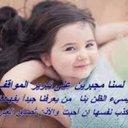 **بنت الزمان*ـــــــ (@11_dhgdfxrytdg) Twitter