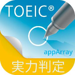 Toeic実力判定アプリ アプトレ Toeic Test App Twitter