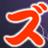 The profile image of erozuba