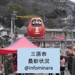 三原市お役立ち情報's Twitter Profile Picture