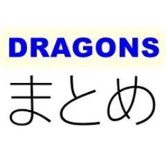 DRAGONSまとめ @dragons_matome