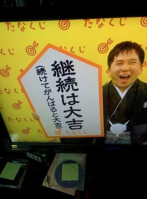 Katsuhiko Egusa