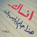 محمد العجمي (@101_mak) Twitter