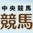 ラジオNIKKEI競馬NEWS