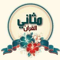 مثاني القرآن