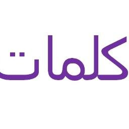 قاموس القافيه On Twitter كلمات تنتهي بحرف الياء Https T Co Slul4neywh