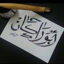 أبو راكان (@0506_ali) Twitter