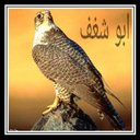 ابو شغف (@0582327234E) Twitter
