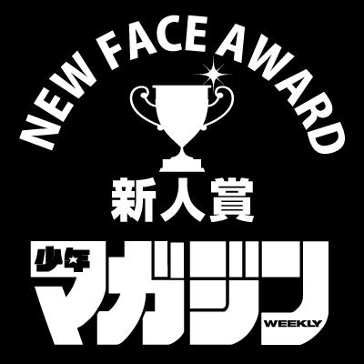 週刊少年マガジン 新人賞 (@maga...