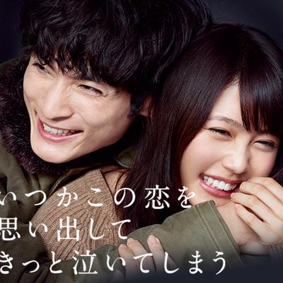 【厳選】月9 「いつ恋」動画 @itsukoi_gensen