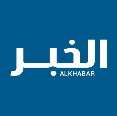 @Alkhabar_Agency