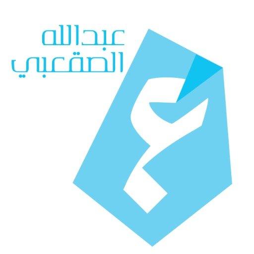 عبدالله الصقعبي