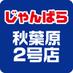 janpara_akiba2