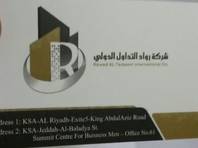 شركه رواد التداول Alhamed708 توییتر