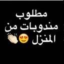 اللهم ارزقني (@59f0536a86af458) Twitter