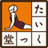 The profile image of taikutsu_do