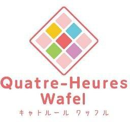 Quatre Heures Wafel キャトルールの癒しキャラ ロバちゃん いつもお手洗いの洗面台にいます みんな可愛がってあげて キャトルールワッフル 看板ロバ って呼ばれたい ロバちゃん T Co Qxinleadkg