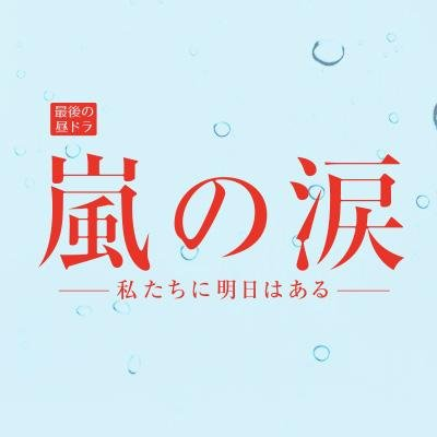 【明日の昼ドラは浅倉家の庭の乱】 由紀(保田圭)、植木鉢スローイング娘。化