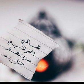 حسبي الله وكفى Meemo8864 Twitter