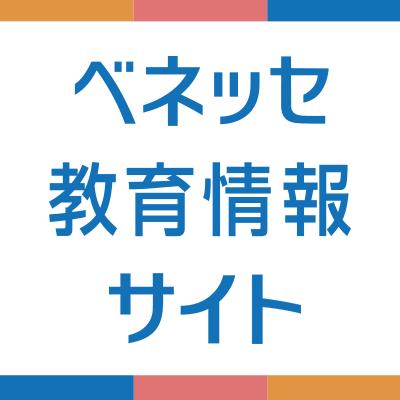 ベネッセ 教育情報サイト (@benesse_kyouiku) | Twitter