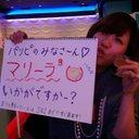 Mar!♡ (@0829_yu) Twitter
